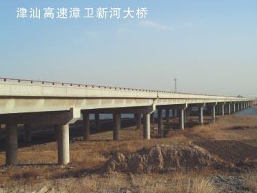 津汕高速漳渭大桥工程
