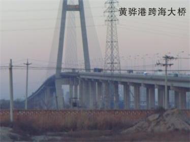 黄骅港跨海大桥工程