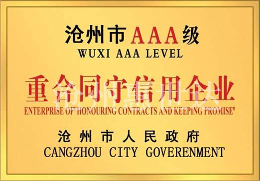 AAA企业
