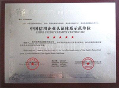 中国信用认证